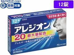 【第2類医薬品】★薬)エスエス製薬/アレジオン20 12錠