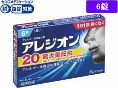 【第2類医薬品】★薬)エスエス製薬/アレジオン20 6錠