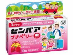 【第2類医薬品】薬)大正製薬/センパア プチベリー 10錠