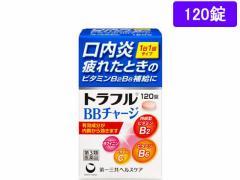 【第3類医薬品】薬)第一三共/トラフルBBチャージ 120錠