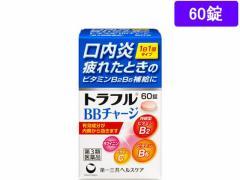 【第3類医薬品】薬)第一三共/トラフルBBチャージ 60錠