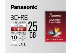 パナソニック/録画用2倍速ブルーレイディスク片面1層25GB 10枚パック