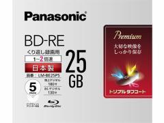 パナソニック/録画用2倍速ブルーレイディスク片面1層25GB 5枚パック