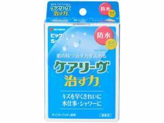 【管理医療機器】ニチバン/【医療機器】ケアリーヴ治す力 防水 ビッグサイズ 5枚