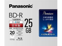 パナソニック/1回録画用4倍速BD-R25GB 20枚/LM-BR25LP20