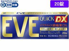 【第(2)類医薬品】★薬)エスエス製薬/イブクイック頭痛薬DX 20錠