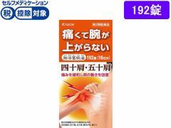【第2類医薬品】薬)クラシエ/独活葛根湯 192錠