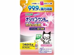 LION/シュシュット!オシッコ・ウンチ専用消臭&除菌猫用つめかえ280ml