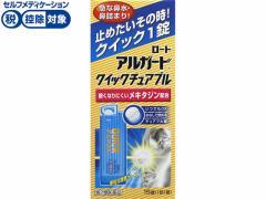 【第2類医薬品】★薬)ロート製薬/アルガード クイックチュアブル 15錠