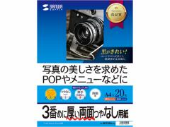 サンワサプライ/インクジェット両面印刷・厚手 A4 20枚/JP-ERV3NA4N