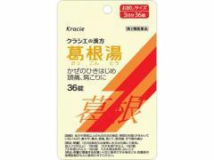 【第2類医薬品】薬)クラシエ/葛根湯エキス錠 36錠