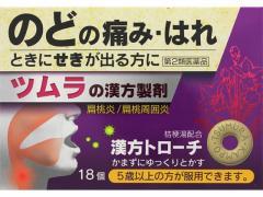 【第2類医薬品】薬)ツムラ/ツムラ漢方トローチ桔梗湯18個