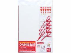 オキナ/OA対応金封 祝儀用紅白花結 A3/CK51N