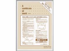 コクヨ/額縁 規格A3 アルミ シルバー/カ-2RA3C