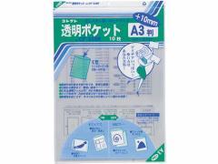 コレクト/透明ポケット A3判+10mm 10枚入/CF-330R