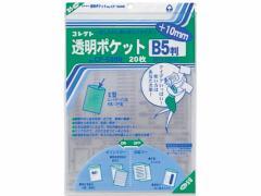 コレクト/透明ポケット B5判+10mm 20枚入/CF-500R