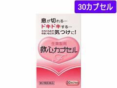 【第2類医薬品】薬)救心製薬/救心カプセルF 30カプセル