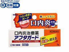 【第(2)類医薬品】★薬)佐藤製薬/アフタガード 5g
