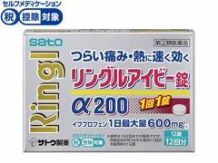 【第(2)類医薬品】★薬)佐藤製薬/リングルアイビー錠α200 12錠