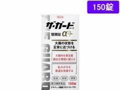 【第3類医薬品】薬)興和/ザ・ガードコーワ整腸錠α3+ 150錠