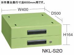 サカエ/作業台用オプションキャビネット2段D600用グリーン/NKL-S20A