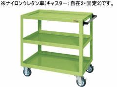サカエ/ニューCSスーパーワゴンW900 グリーン/CSWA-908NU