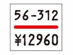 サトー/DUOBELER216用ラベル(強粘)赤一本線 10巻/132992111