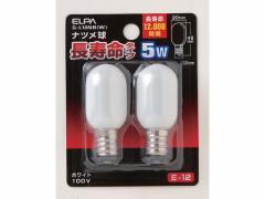 朝日電器/ナツメ球長寿命タイプ5W E12 ホワイト 2個/G-L10NB(W)