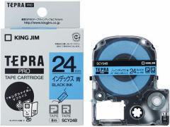キングジム/テプラPRO用インデックスラベル24mm 青/黒文字/SCY24B