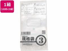 紺屋商事/LD03 規格袋 3号 100枚×20袋/00722003