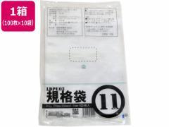 紺屋商事/LD03 規格袋 11号 100枚×10袋/00722011