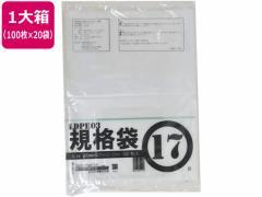 紺屋商事/LD03 規格袋 17号 100枚×20袋/00723417