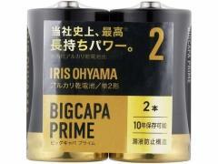 アイリスオーヤマ/アルカリ乾電池 BIGCAPA PRIME 単2形2本パック