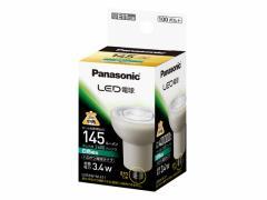 パナソニック/LED ハロゲン電球 ビーム光束 145lm 白色