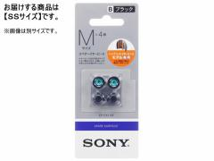 ソニー/ハイブリッドイヤーピース SSサイズブラック/EP-EX11SS B