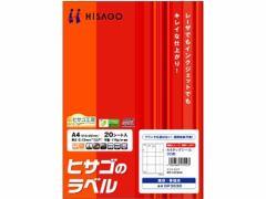 ヒサゴ/タックシール A4 35面 四辺余白 20枚/OP3030