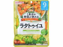 和光堂/グーグーキッチン 1食分の野菜が摂れる ラタトゥイユ100g