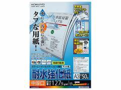 コクヨ/LBP用耐水強化紙 中厚口 A3 50枚/LBP-WP230
