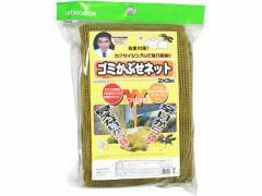 ミツギロン/ゴミ被せネット 2×3/EG-37