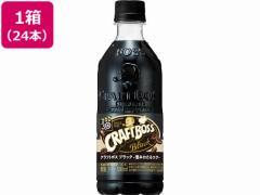 サントリー/クラフトボス ブラック 500ml×24本