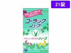 【第(2)類医薬品】薬)大正製薬/コーラックハーブ 21錠