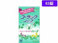 【第(2)類医薬品】薬)大正製薬/コーラックハーブ 63錠