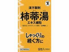 【第2類医薬品】薬)小太郎漢方/ネオカキックス細粒 柿蒂湯(していとう) 9包