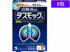 【第2類医薬品】薬)小林製薬/ダスモックa(清肺湯) 顆粒 8包