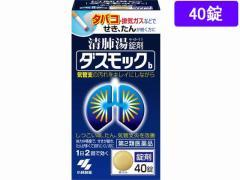 【第2類医薬品】薬)小林製薬/ダスモックb(清肺湯) 40錠