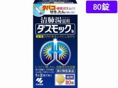 【第2類医薬品】薬)小林製薬/ダスモックb(清肺湯) 80錠
