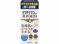【第3類医薬品】薬)興和/ケラチナミンコーワ乳状液20 100g