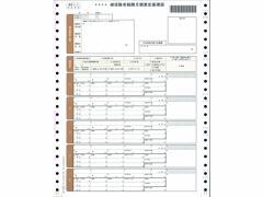 OBC/被保険者算定基礎届(ドットプリンタ用) 100枚/5064