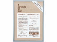 コクヨ/額縁 賞状B3(四市) アルミ シルバー/カ-227C