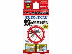【第2類医薬品】薬)フマキラー/ボウフラ退治 50g